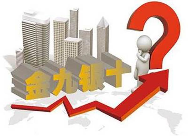 """居民负债率居高不下 今年楼市""""金九银十""""或难重现"""
