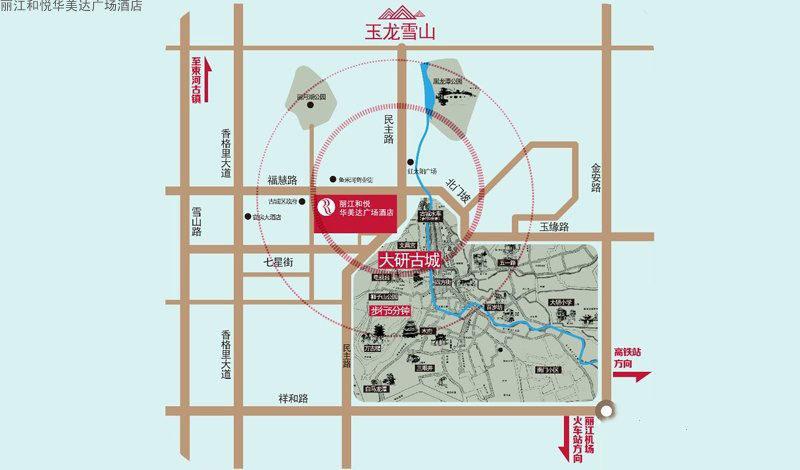 丽江和悦华美达广场酒店区位图