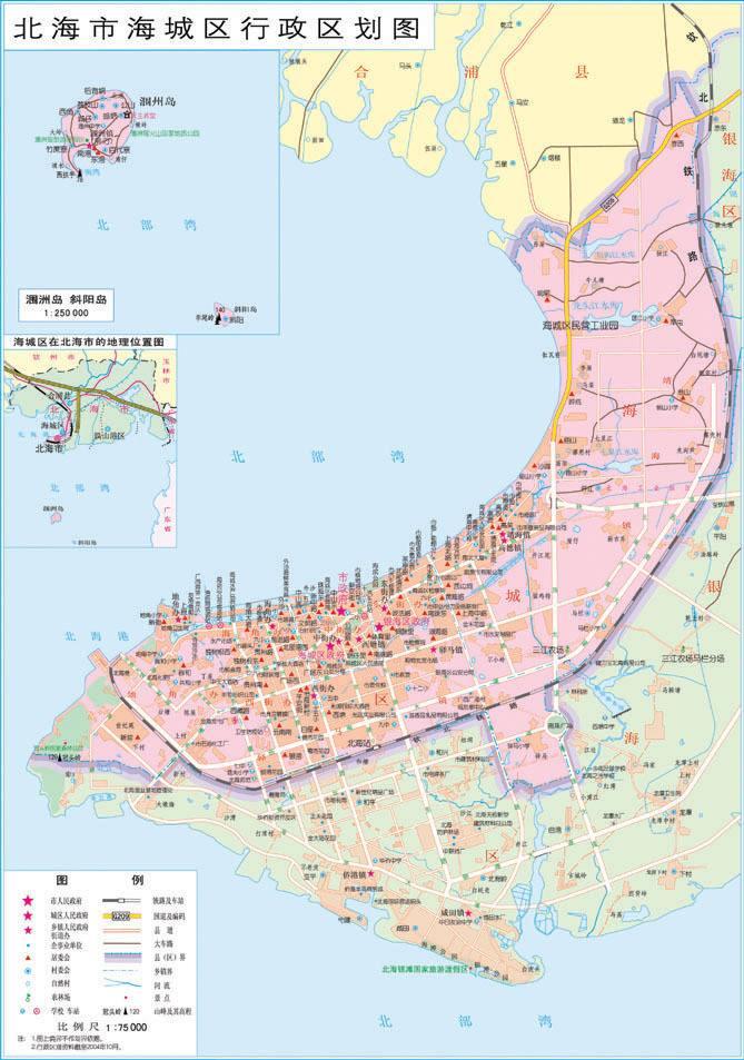 北海市海城区行政规划图
