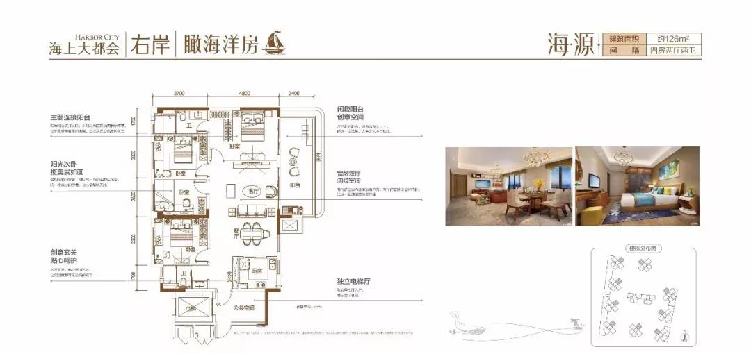 海源4房2厅2卫建筑面积126㎡