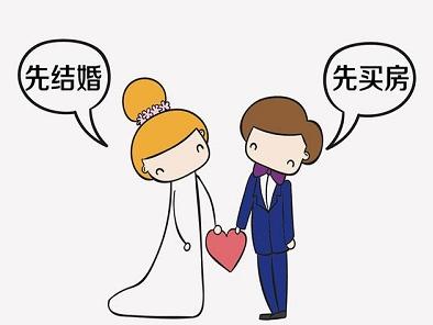 婚前买房和婚后买房的区别是什么?哪个好?
