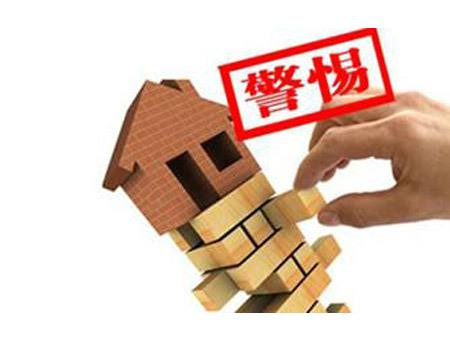 关于购房的陷阱有哪些?了解清楚才好买房