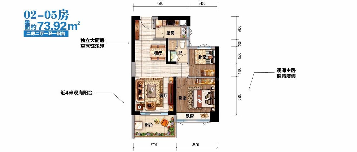 鼎龙湾两居户型图:建筑面积73㎡