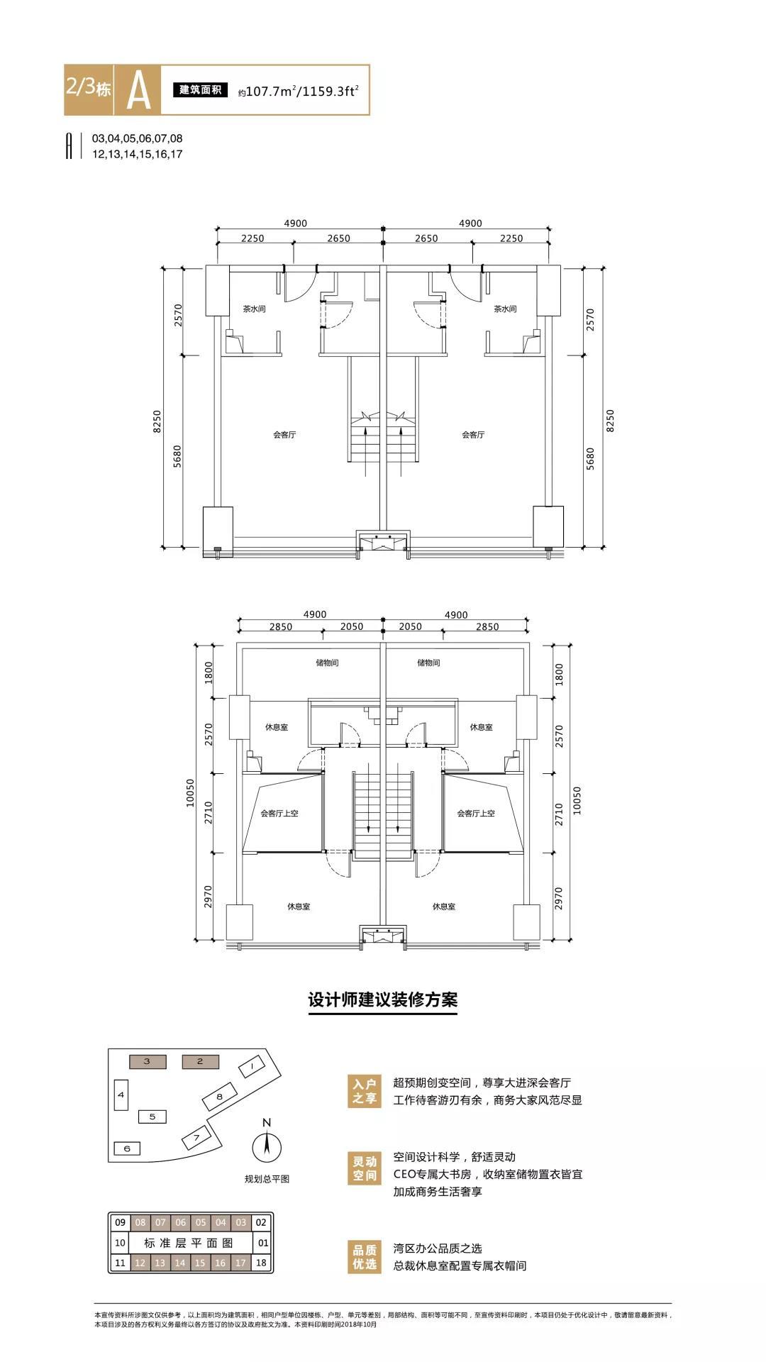 泰禾澳门湾户型图:建筑面积107㎡
