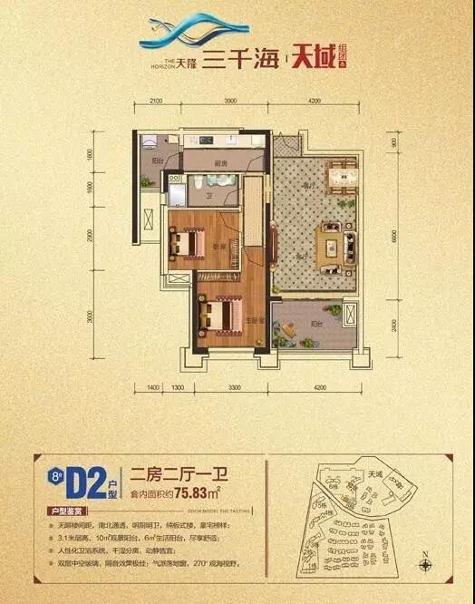 天隆三千海户型图:建筑面积75.83㎡二居