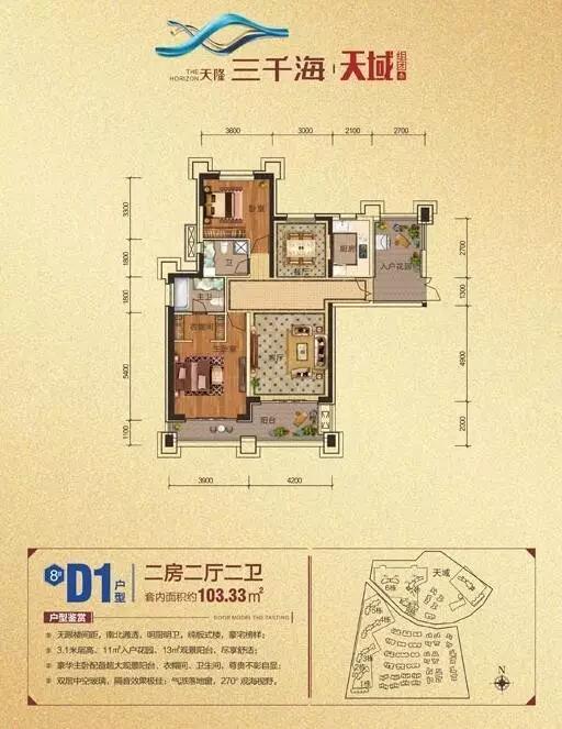 天隆三千海户型图:建筑面积103.33㎡二居