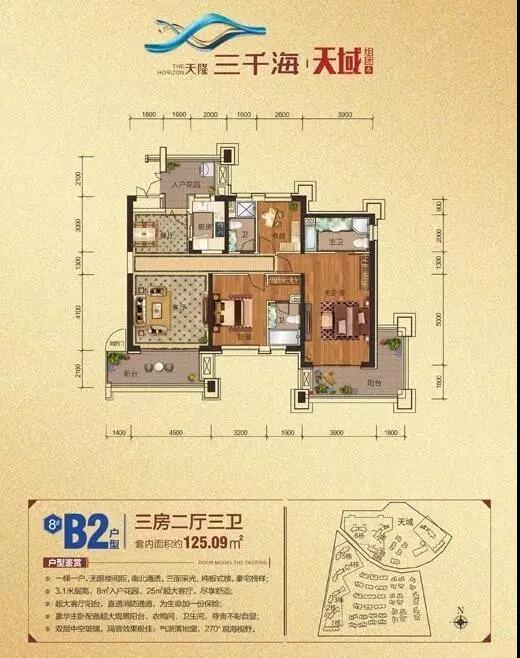 天隆三千海户型图:建筑面积125.09㎡二居