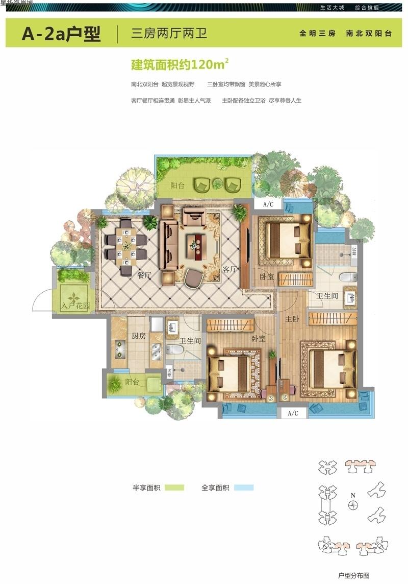 星华海岸城A-2a3室2厅2卫1厨建筑面积120㎡