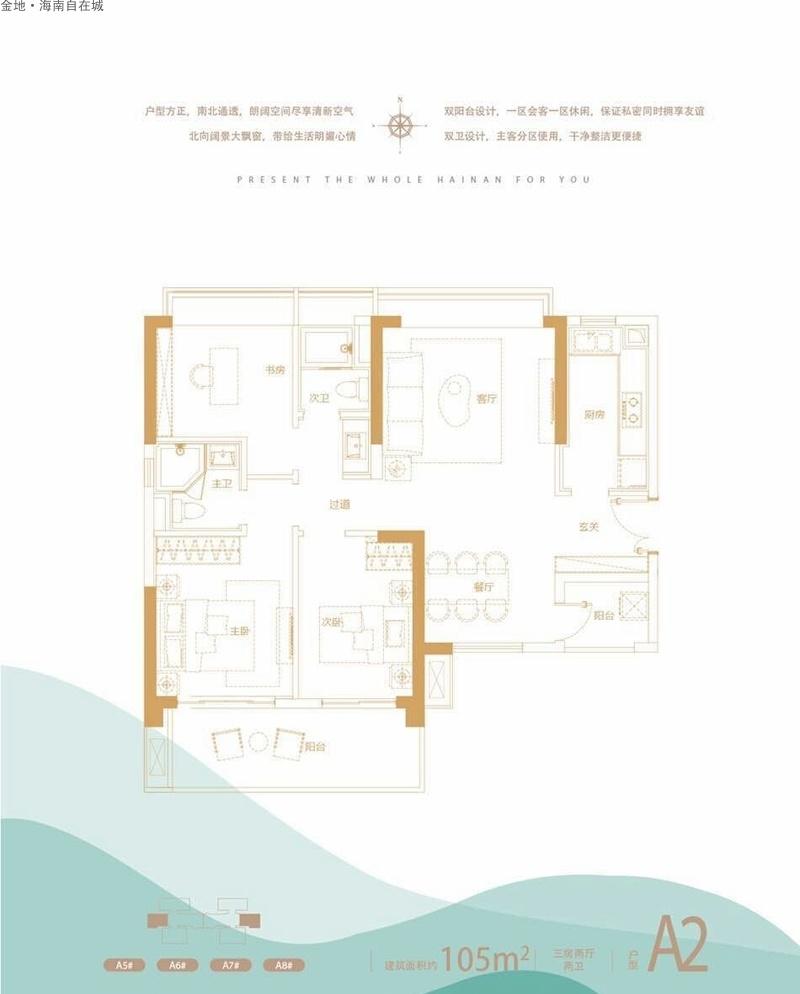 金地海南自在城A2户型3室2厅2卫1厨建筑面积105㎡