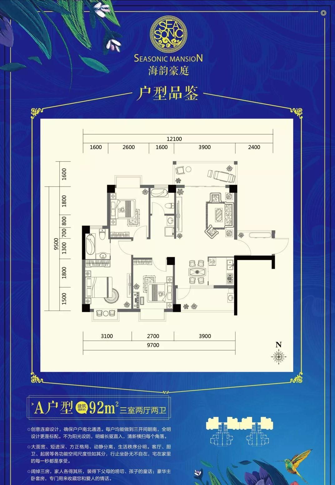 海韵豪庭户型图:建筑面积92㎡三房
