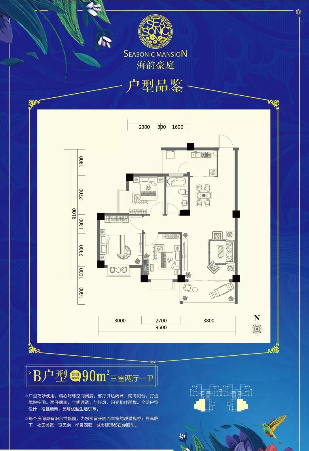 海韵豪庭户型图:建筑面积90㎡三房