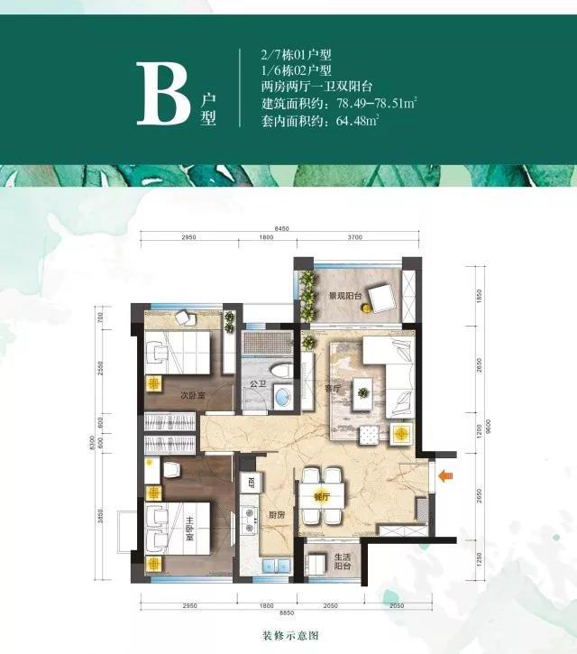 钰海绿洲户型图:建筑面积78㎡两房