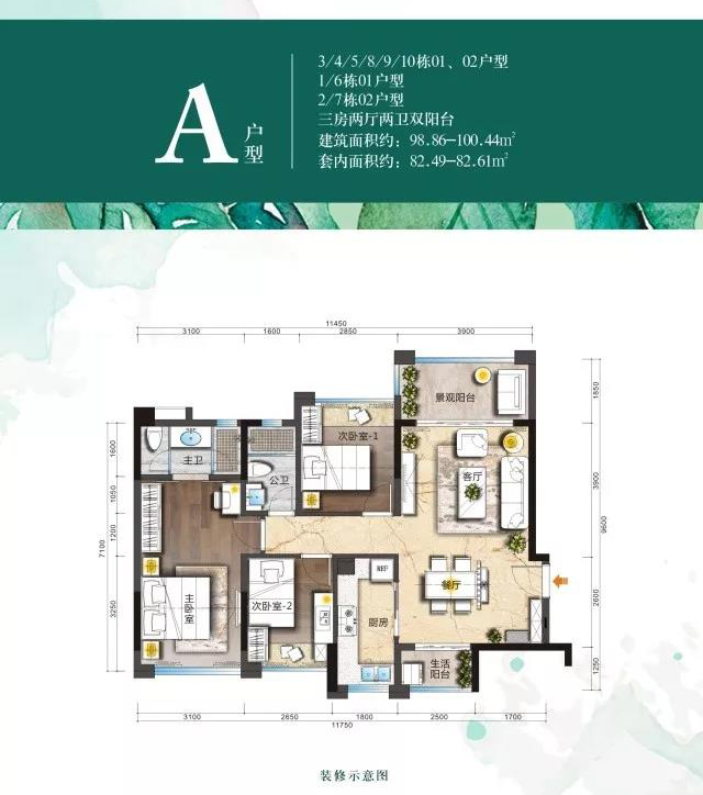 钰海绿洲户型图:建筑面积82㎡三房