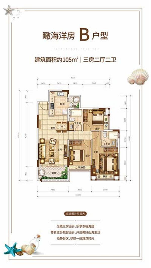 恒大双海湾户型图:建筑面积105㎡三房