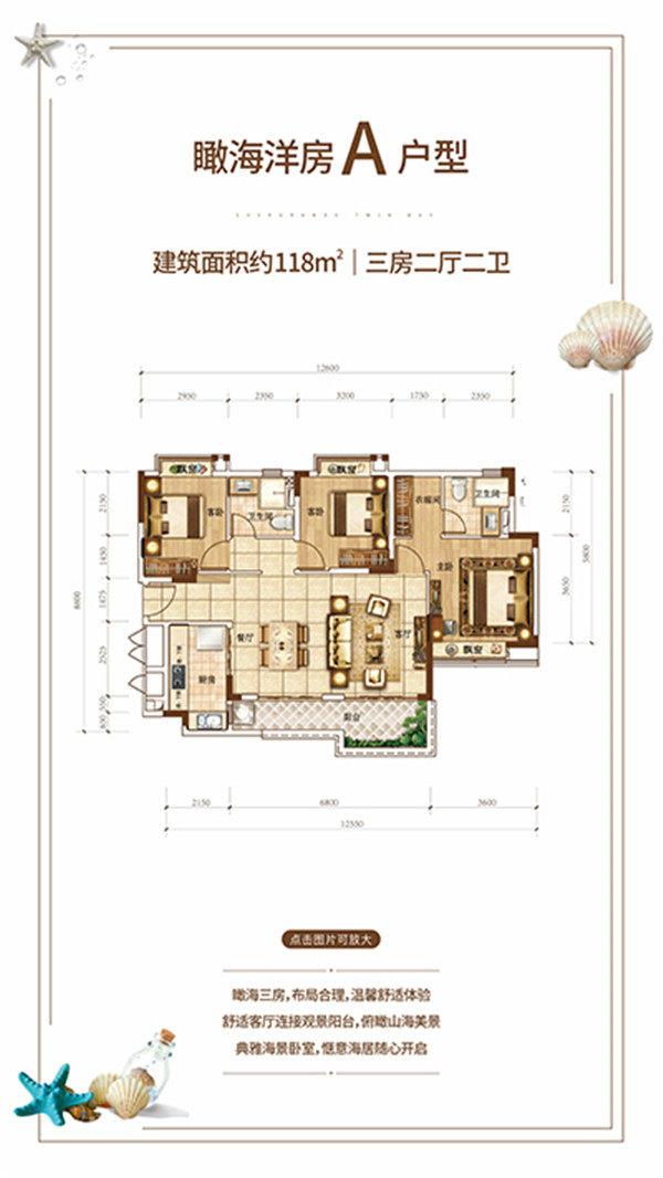 恒大双海湾户型图:建筑面积118㎡三房
