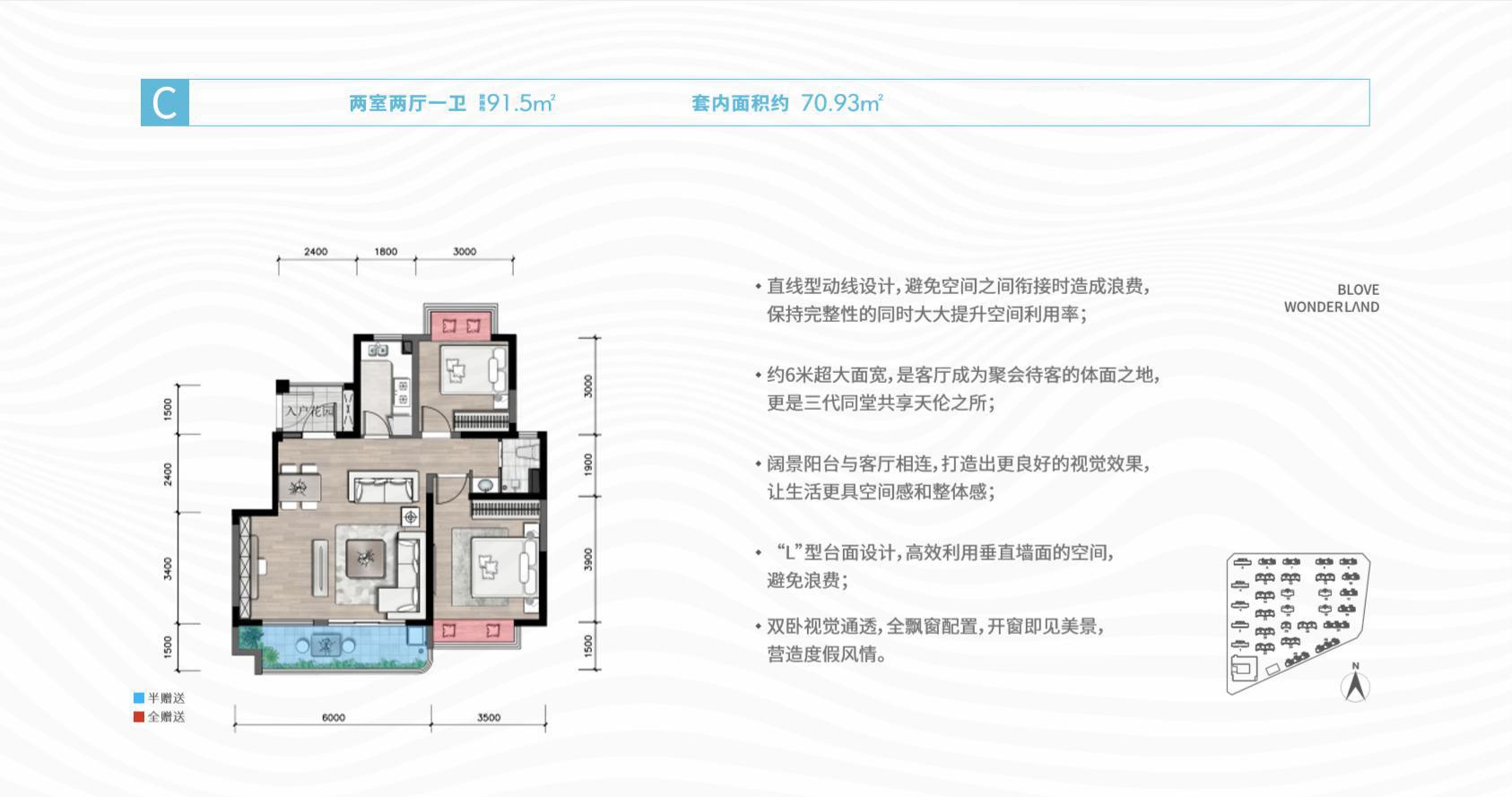 梦云南蔚蓝山海户型图:建筑面积91㎡两房
