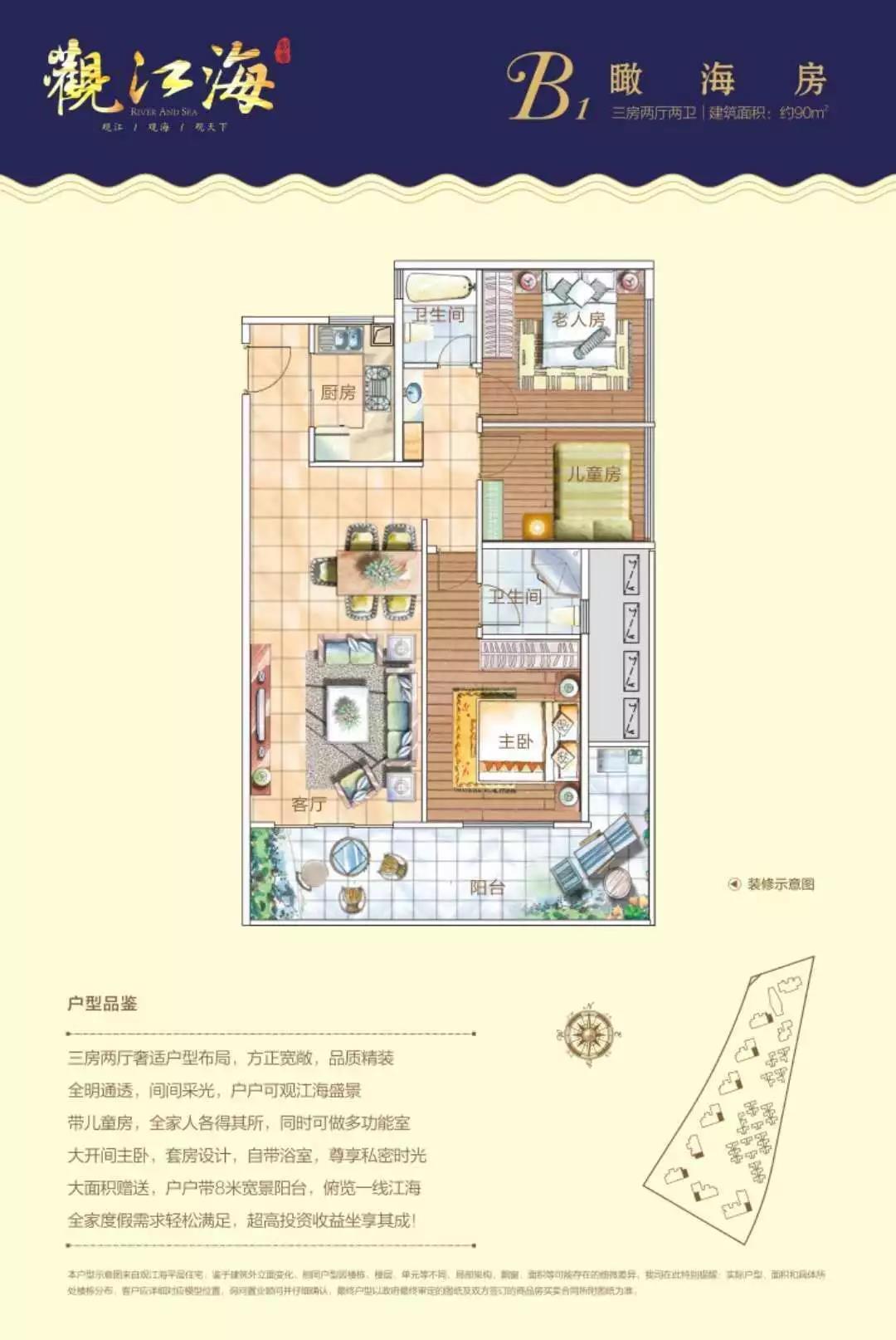 彰泰观江海B1户型3室2厅2卫1厨建筑面积90㎡