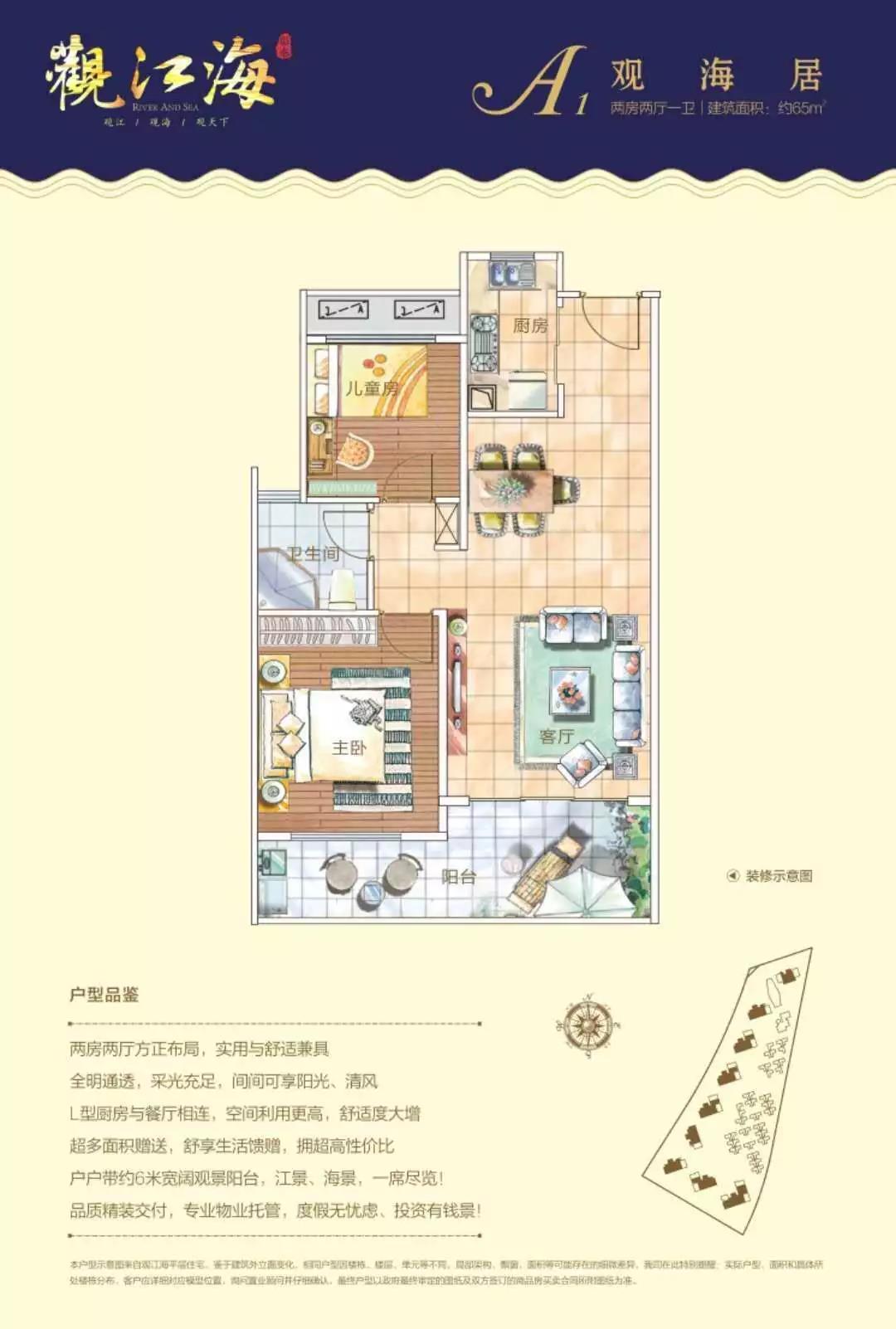 彰泰观江海A1户型2室2厅1卫1厨建筑面积65㎡