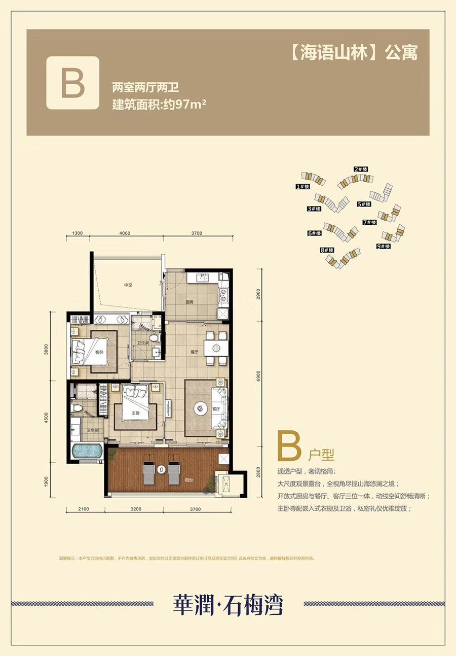 华润石梅湾九里户型图:建筑面积97㎡两居
