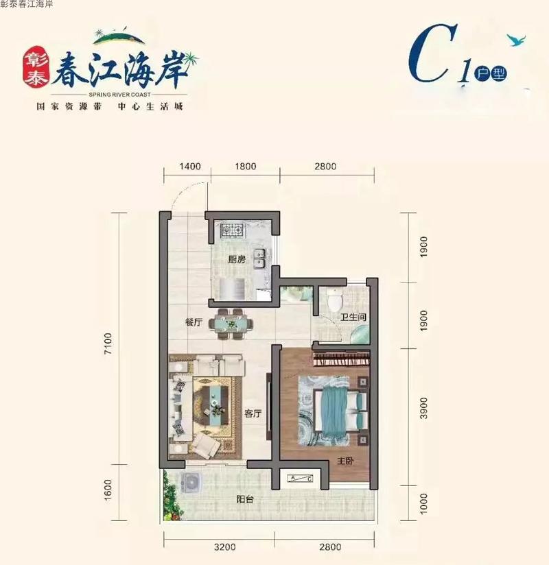 彰泰春江海岸C1户型建筑面积53.52㎡