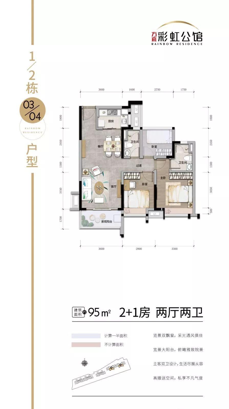 方直彩虹公馆03、04户型3室2厅2卫建筑面积95㎡