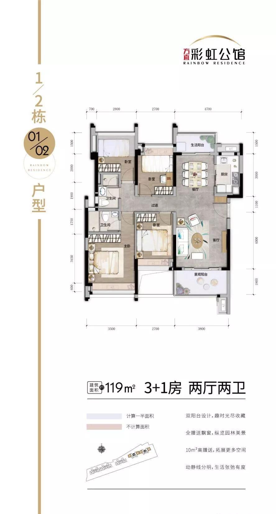 方直彩虹公馆01、02户型4室2厅2厅建筑面积119㎡