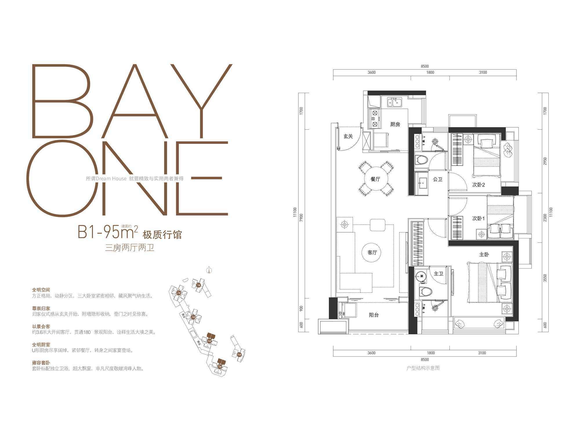 双瑞藏珑湾B1户型3房2厅2卫建筑面积95㎡