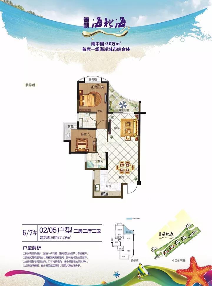 德利海北海02、05户型2室2厅2卫建筑面积87.29㎡