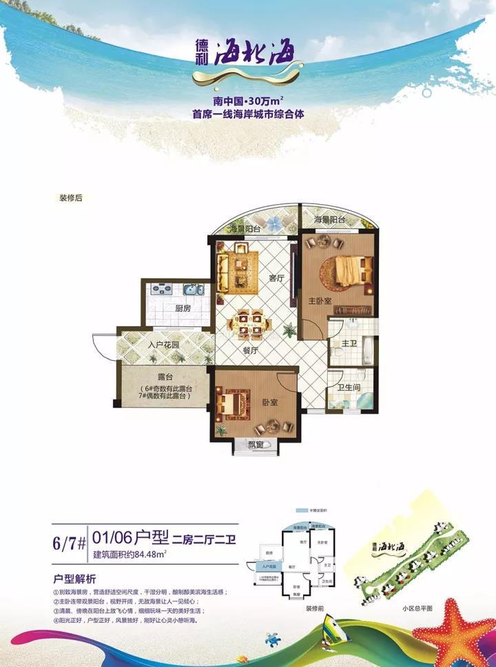 德利海北海01、06户型2室2厅2卫建筑面积84.48㎡
