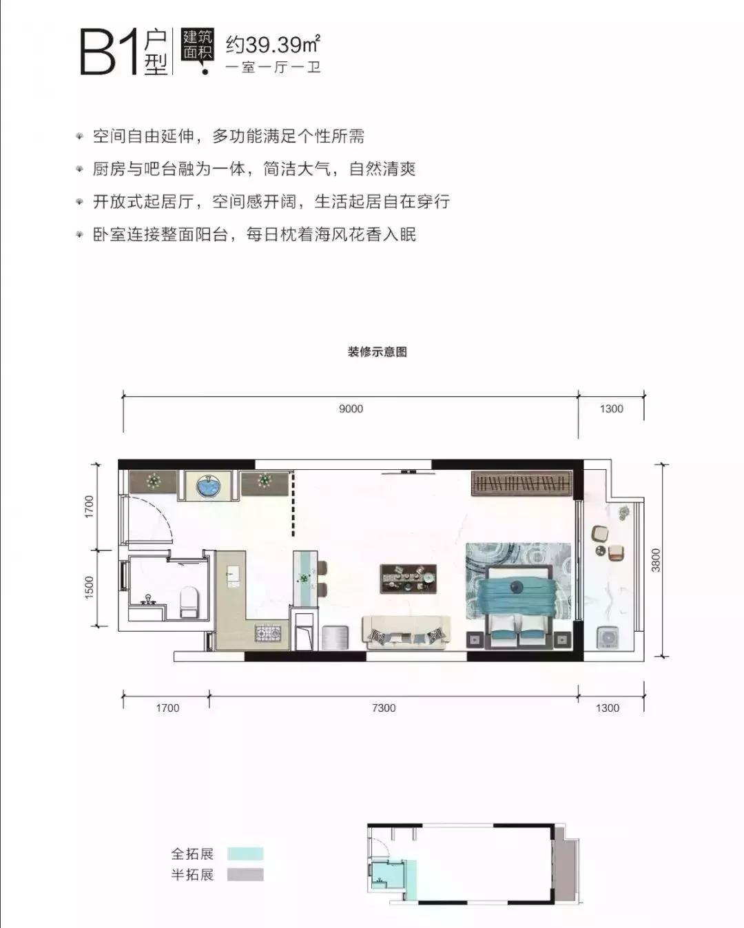 兆信铂悦湾B1户型1室1厅1卫建筑面积39.39㎡