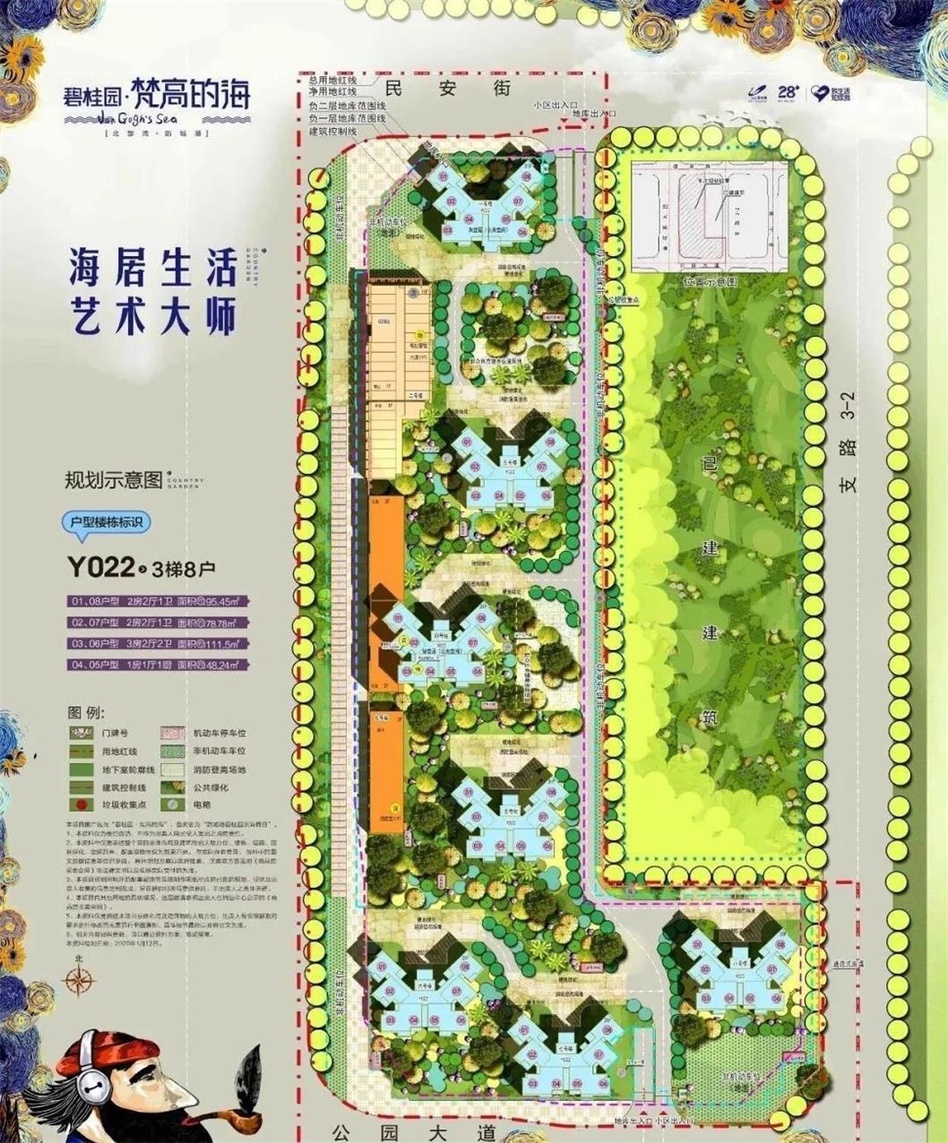 碧桂园梵高的海规划图