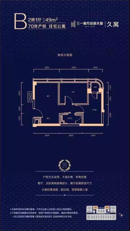 三一南方总部大厦户型图:建筑面积49㎡一居