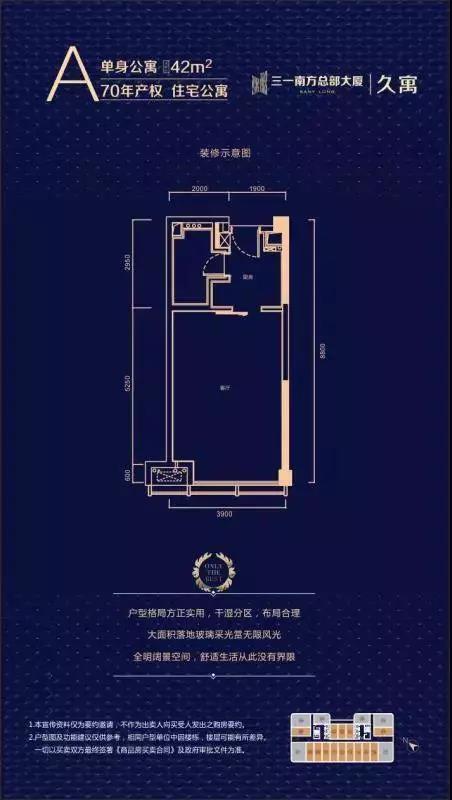 三一南方总部大厦户型图:建筑面积42㎡一居