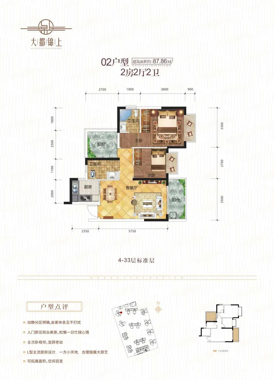 大都锦上02户型2室2厅2卫建筑面积87.86㎡