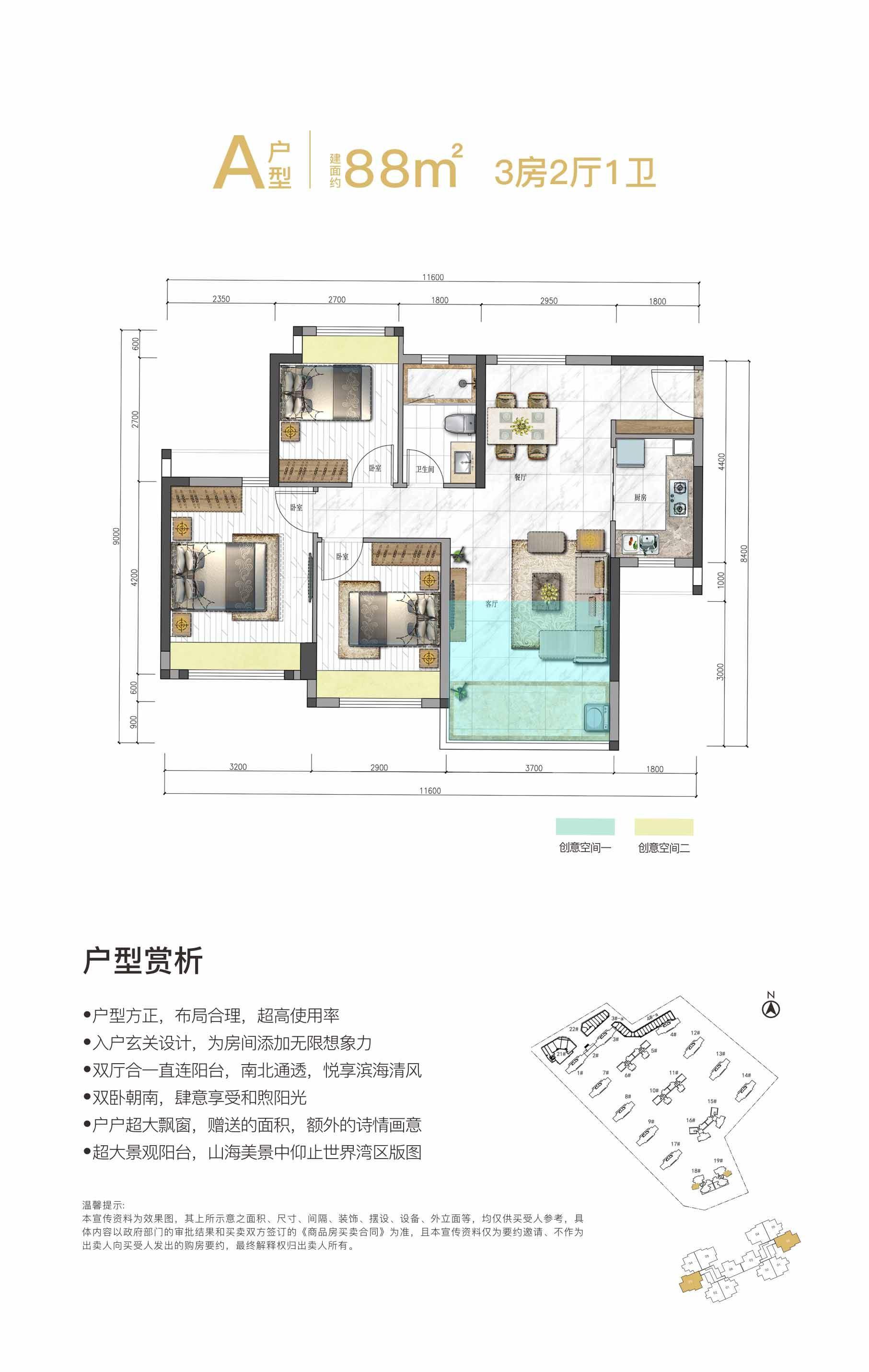 奥园天悦湾A户型3室2厅1卫1厨建筑面积88㎡