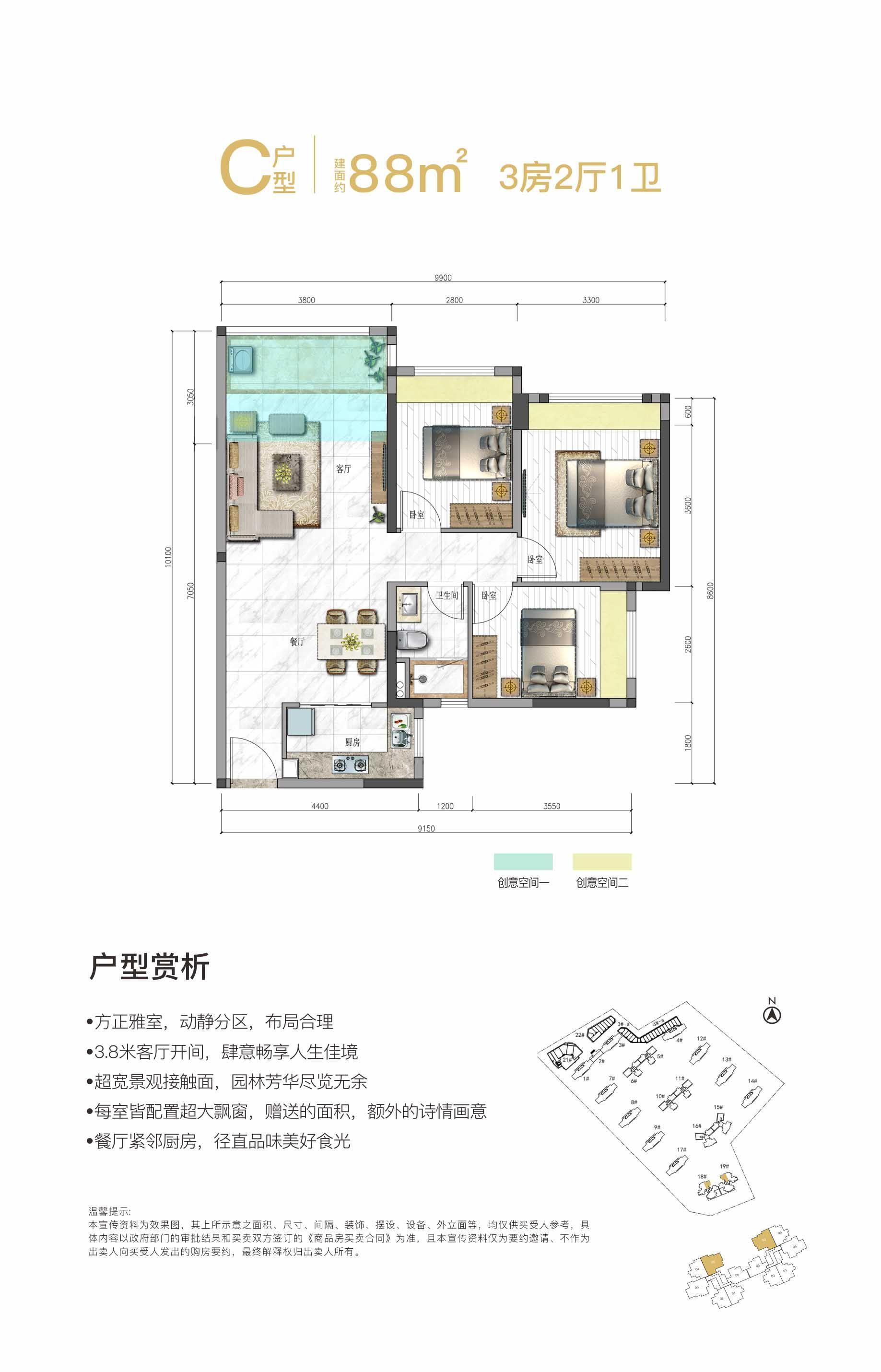 奥园天悦湾C户型3室2厅1卫1厨建筑面积88㎡