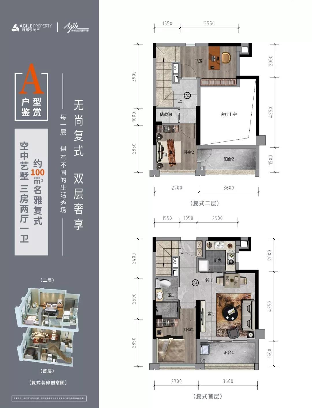 雅居乐国际花园A户型3室2厅1卫1厨建筑面积100㎡