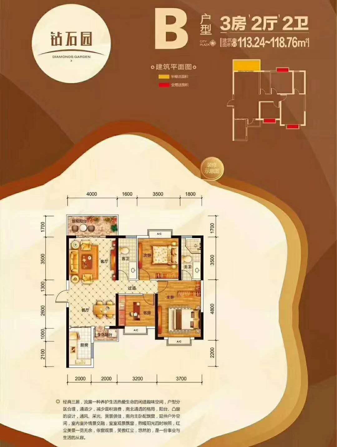 B户型 3房2厅2卫113.24-118.76平